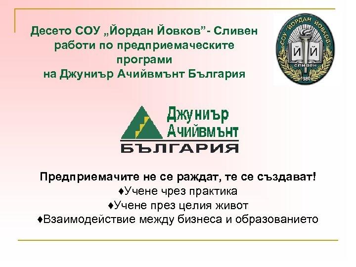"""Десето СОУ """"Йордан Йовков""""- Сливен работи по предприемаческите програми на Джуниър Ачийвмънт България Предприемачите"""