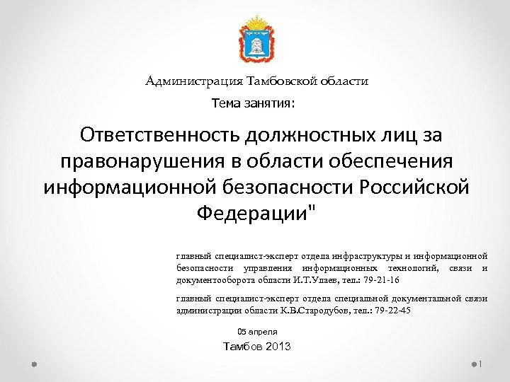 Администрация Тамбовской области Тема занятия: