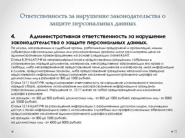 Ответственность за нарушение законодательства о защите персональных данных 4. Административная ответственность за нарушение законодательства
