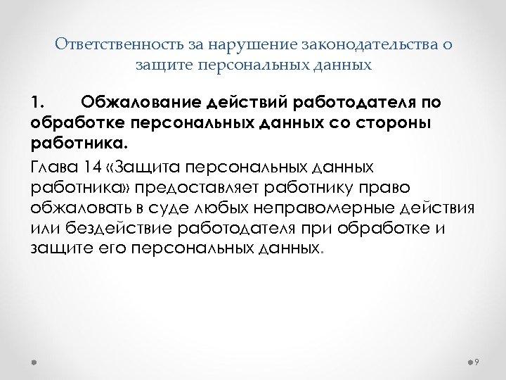 Ответственность за нарушение законодательства о защите персональных данных 1. Обжалование действий работодателя по обработке