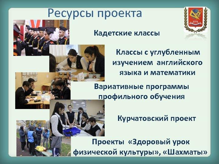 Ресурсы проекта Кадетские классы Классы с углубленным изучением английского языка и математики Вариативные программы