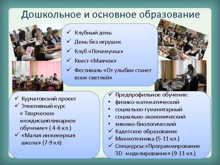 Дошкольное и основное образование ü Клубный день ü День без игрушек ü Клуб «Почемучка»
