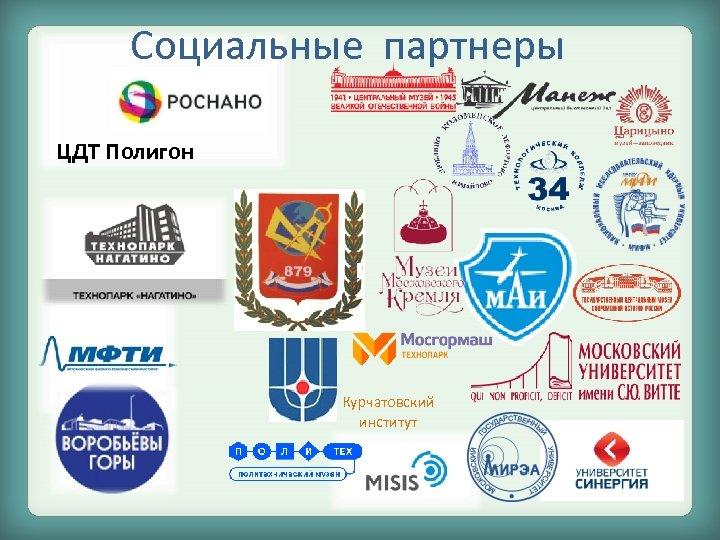 Социальные партнеры ЦДТ Полигон Курчатовский институт