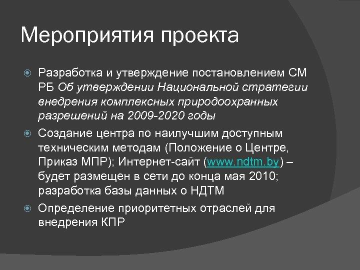 Мероприятия проекта Разработка и утверждение постановлением СМ РБ Об утверждении Национальной стратегии внедрения комплексных