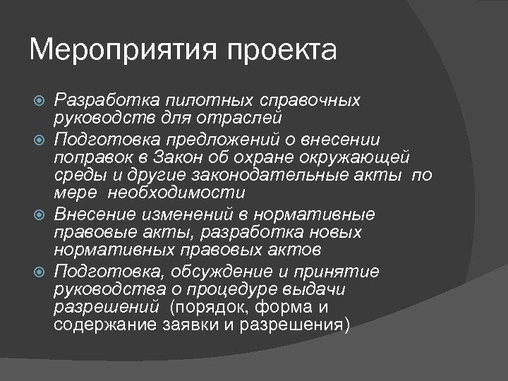 Мероприятия проекта Разработка пилотных справочных руководств для отраслей Подготовка предложений о внесении поправок в