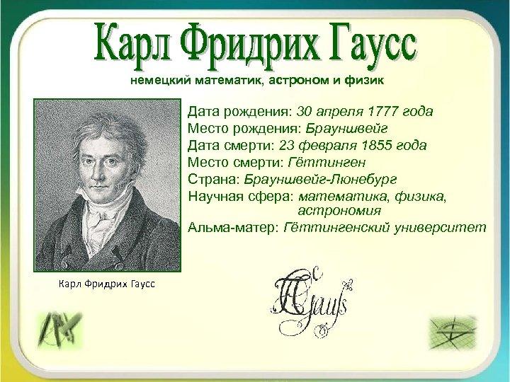 немецкий математик, астроном и физик Дата рождения: 30 апреля 1777 года Место рождения: Брауншвейг