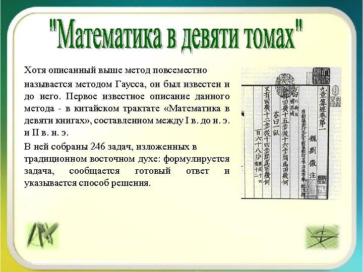 Хотя описанный выше метод повсеместно называется методом Гаусса, он был известен и до него.