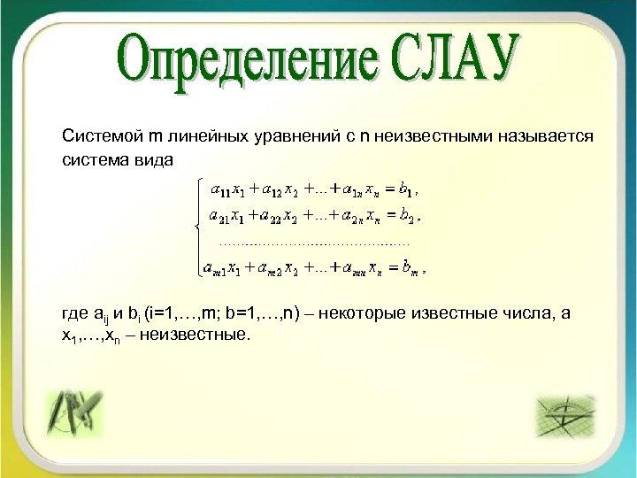 Системой m линейных уравнений с n неизвестными называется система вида где aij и bi