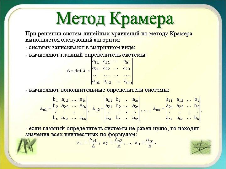 При решении систем линейных уравнений по методу Крамера выполняется следующий алгоритм: - систему записывают