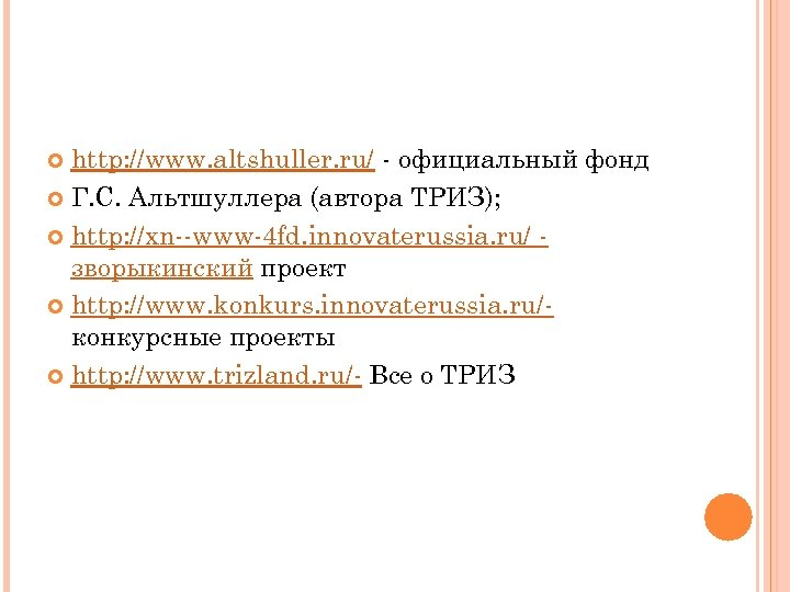 http: //www. altshuller. ru/ - официальный фонд Г. С. Альтшуллера (автора ТРИЗ); http: //xn--www-4