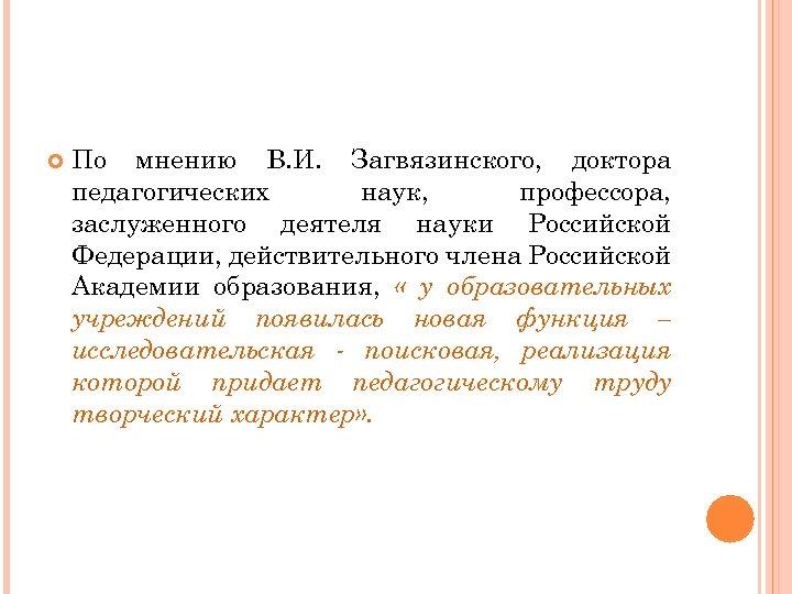 По мнению В. И. Загвязинского, доктора педагогических наук, профессора, заслуженного деятеля науки Российской