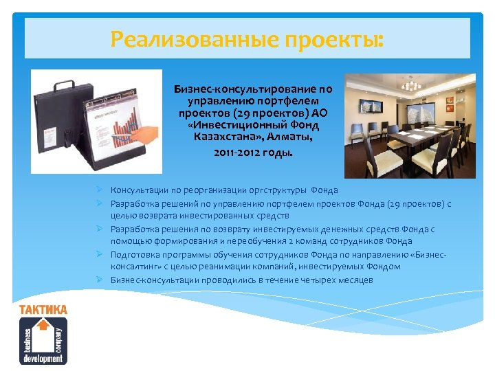 Реализованные проекты: Бизнес-консультирование по управлению портфелем проектов (29 проектов) АО «Инвестиционный Фонд Казахстана» ,