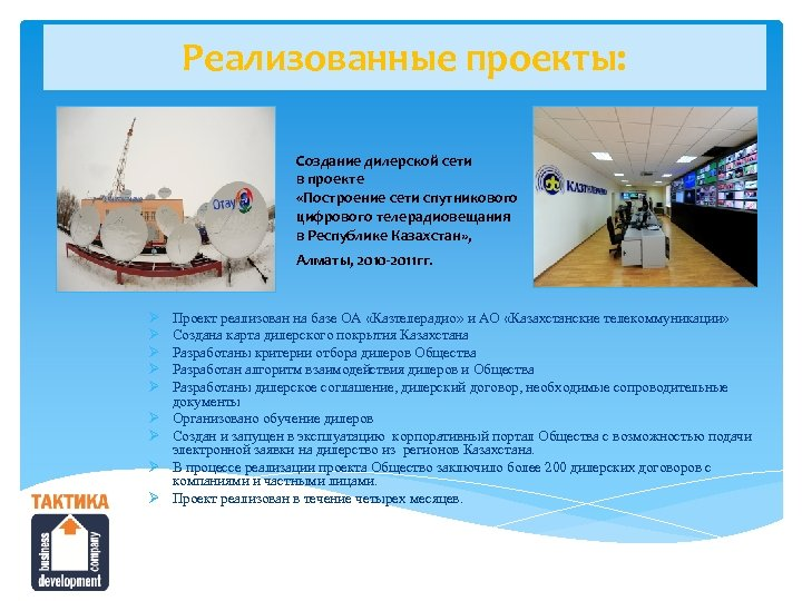 Реализованные проекты: Создание дилерской сети в проекте «Построение сети спутникового цифрового телерадиовещания в Республике