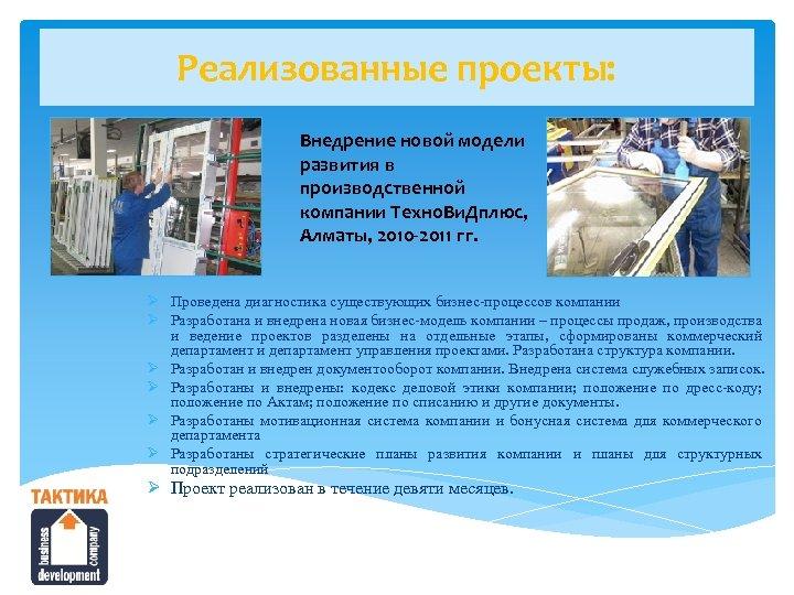 Реализованные проекты: Внедрение новой модели развития в производственной компании Техно. Ви. Дплюс, Алматы, 2010