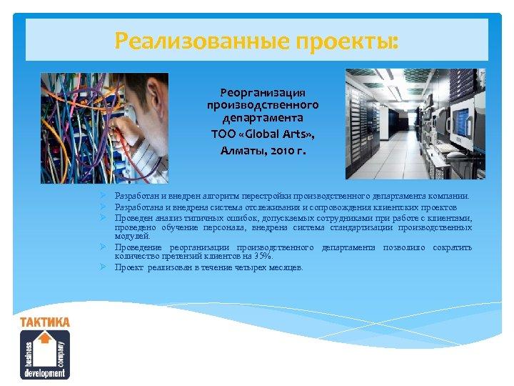 Реализованные проекты: Реорганизация производственного департамента ТОО «Global Arts» , Алматы, 2010 г. Ø Разработан