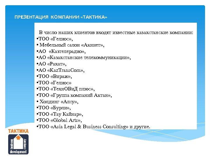 ПРЕЗЕНТАЦИЯ КОМПАНИИ «ТАКТИКА» В число наших клиентов входят такие известные компании как АО «В