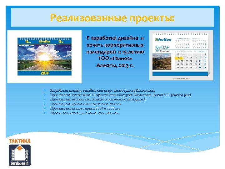 Реализованные проекты: Р азработка дизайна и печать корпоративных календарей к 15 -летию ТОО «Гелиос»