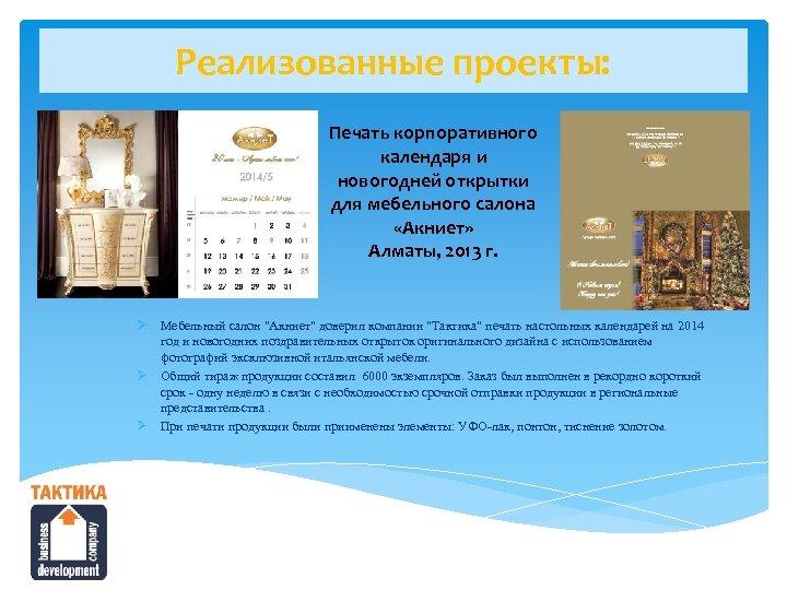 Реализованные проекты: Печать корпоративного календаря и новогодней открытки для мебельного салона «Акниет» Алматы, 2013