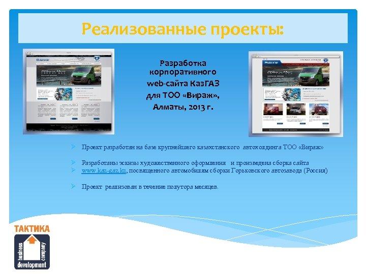 Реализованные проекты: Разработка корпоративного web-сайта Каз. ГАЗ для ТОО «Вираж» , Алматы, 2013 г.
