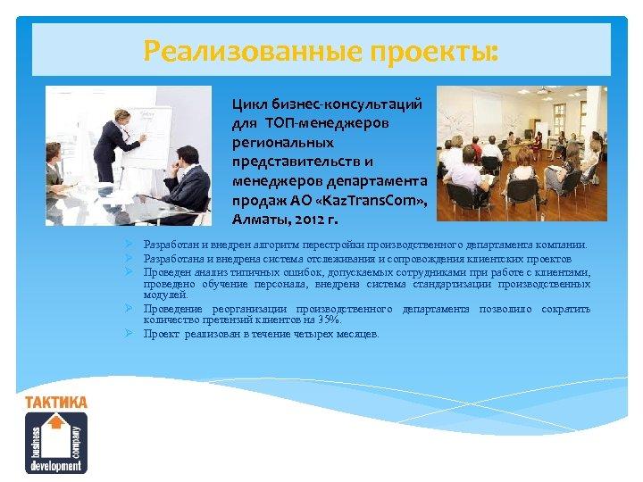 Реализованные проекты: Цикл бизнес-консультаций для ТОП-менеджеров региональных представительств и менеджеров департамента продаж АО «Kaz.