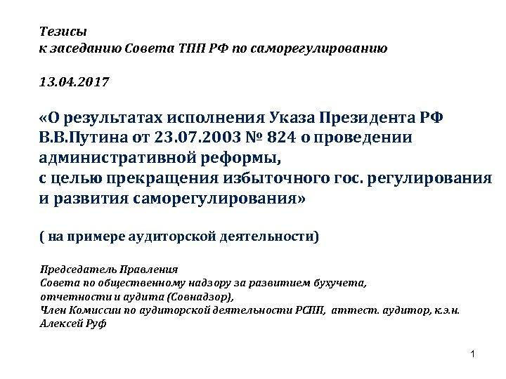Тезисы к заседанию Совета ТПП РФ по саморегулированию 13. 04. 2017 «О результатах исполнения