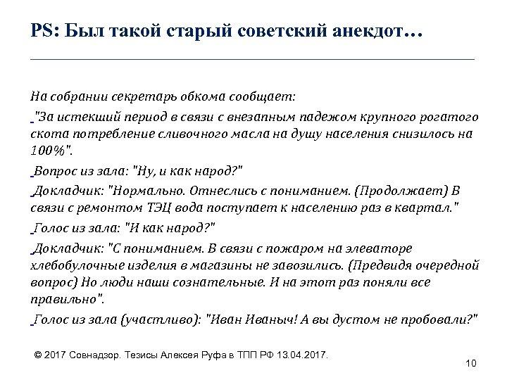 PS: Был такой старый советский анекдот… ____________________________________ На собрании секретарь обкома сообщает: