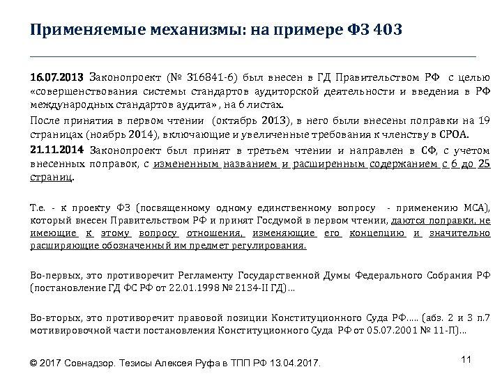 Применяемые механизмы: на примере ФЗ 403 ____________________________________ 16. 07. 2013 Законопроект (№ 316841 -6)