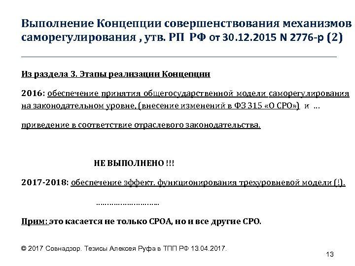 Выполнение Концепции совершенствования механизмов саморегулирования , утв. РП РФ от 30. 12. 2015 N