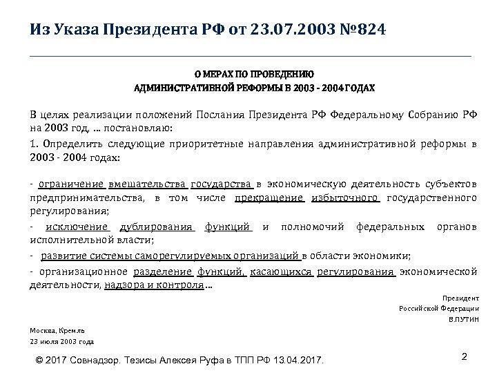 Из Указа Президента РФ от 23. 07. 2003 № 824 ____________________________________ О МЕРАХ ПО