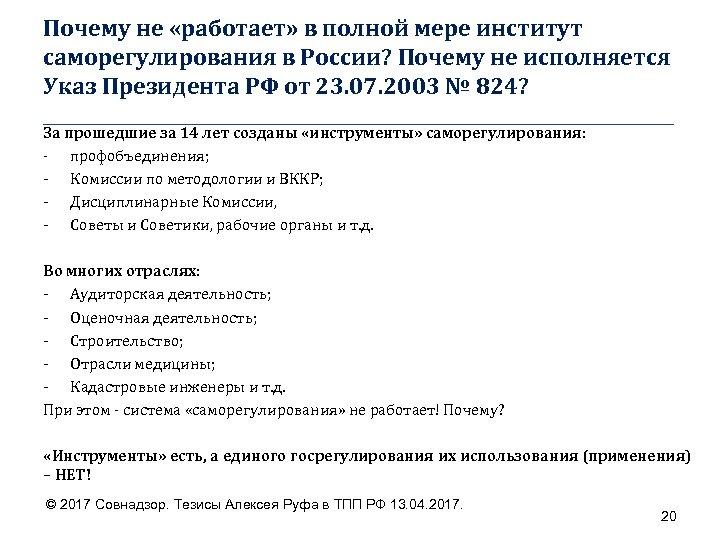 Почему не «работает» в полной мере институт саморегулирования в России? Почему не исполняется Указ