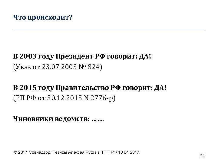 Что происходит? ____________________________________ В 2003 году Президент РФ говорит: ДА! (Указ от 23. 07.