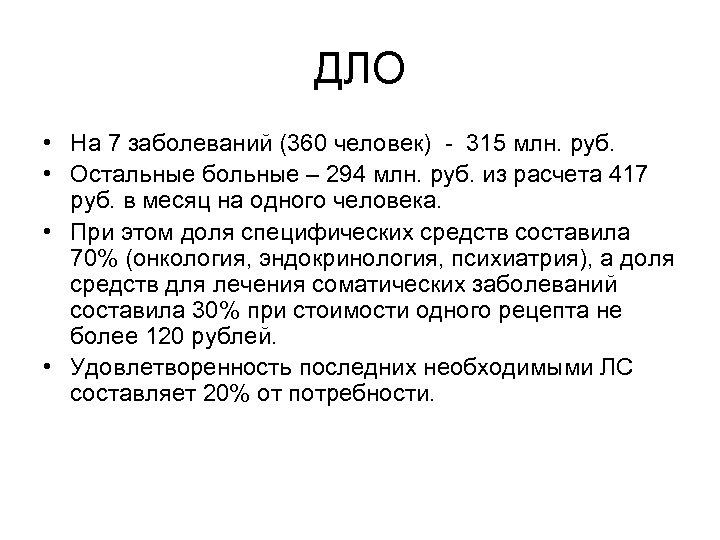 ДЛО • На 7 заболеваний (360 человек) - 315 млн. руб. • Остальные больные