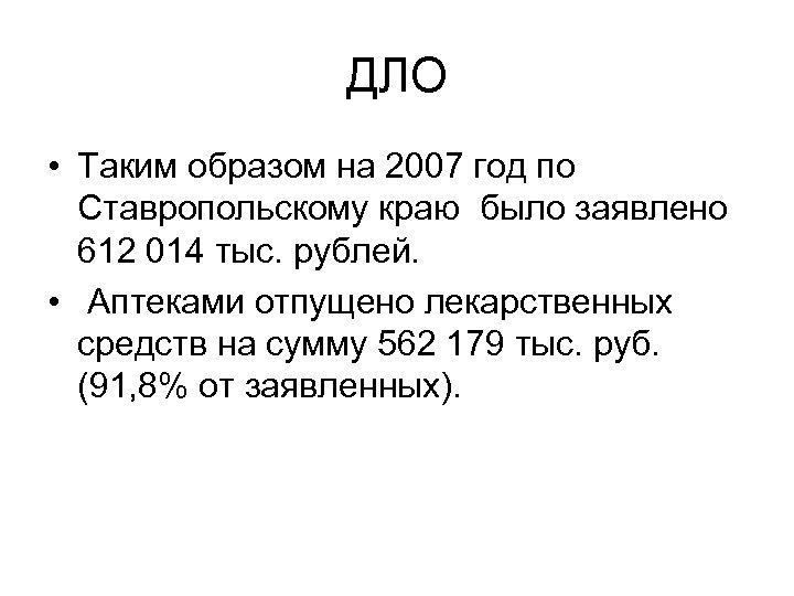 ДЛО • Таким образом на 2007 год по Ставропольскому краю было заявлено 612 014