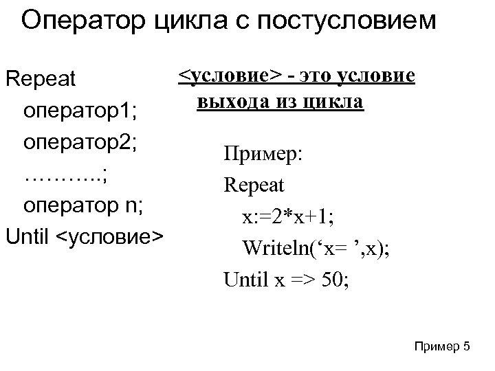 Оператор цикла с постусловием <условие> - это условие Repeat выхода из цикла оператор1; оператор2;