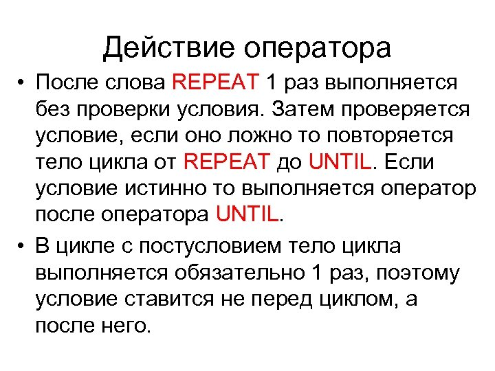 Действие оператора • После слова REPEAT 1 раз выполняется без проверки условия. Затем проверяется