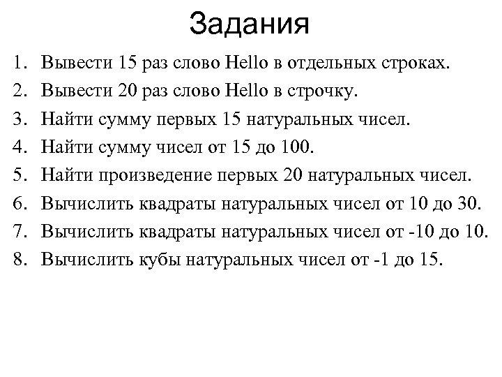 Задания 1. 2. 3. 4. 5. 6. 7. 8. Вывести 15 раз слово Hello