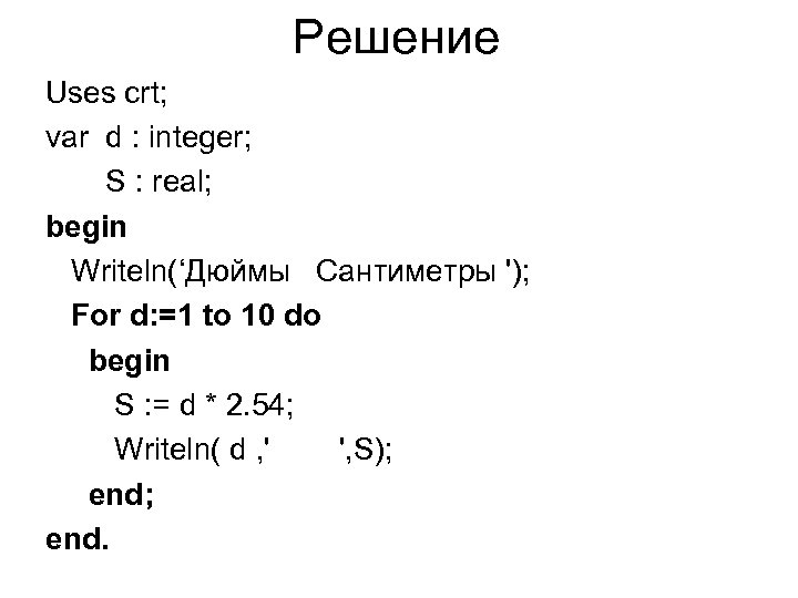 Решение Uses crt; var d : integer; S : real; begin Writeln('Дюймы Сантиметры ');