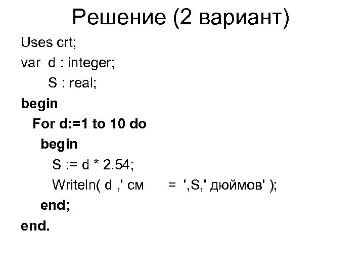 Решение (2 вариант) Uses crt; var d : integer; S : real; begin For