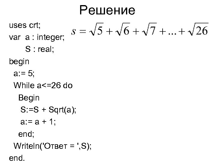 Решение uses crt; var a : integer; S : real; begin a: = 5;