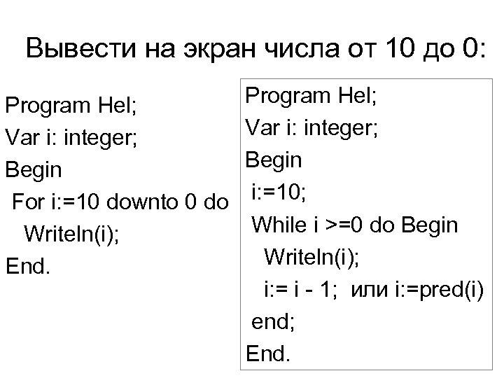 Вывести на экран числа от 10 до 0: Program Hel; Var i: integer; Begin