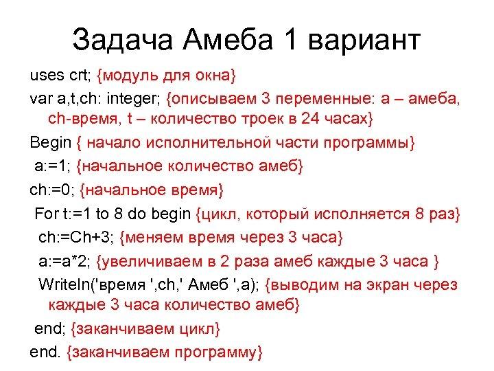 Задача Амеба 1 вариант uses crt; {модуль для окна} var a, t, ch: integer;