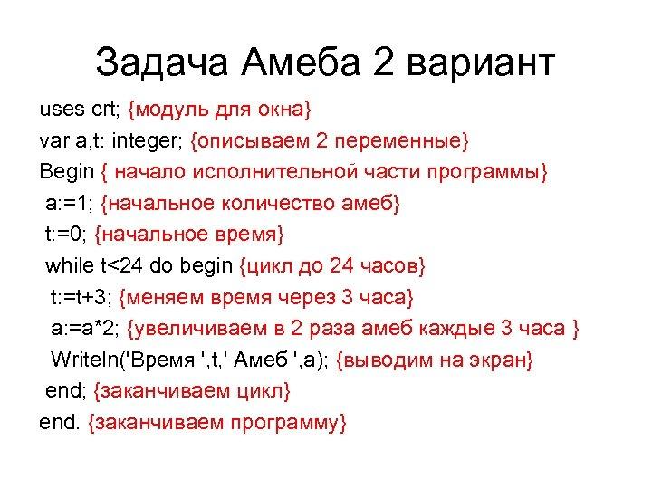 Задача Амеба 2 вариант uses crt; {модуль для окна} var a, t: integer; {описываем