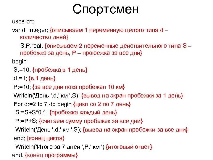 Спортсмен uses crt; var d: integer; {описываем 1 переменную целого типа d – количество