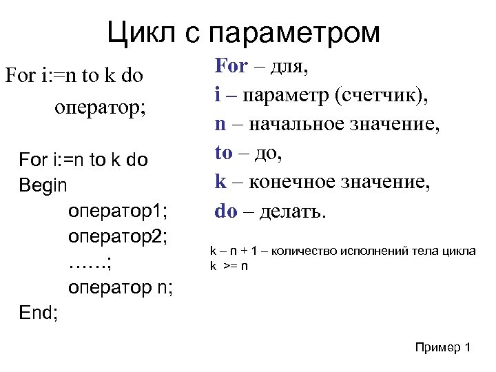 Цикл с параметром For i: =n to k do оператор; For i: =n to