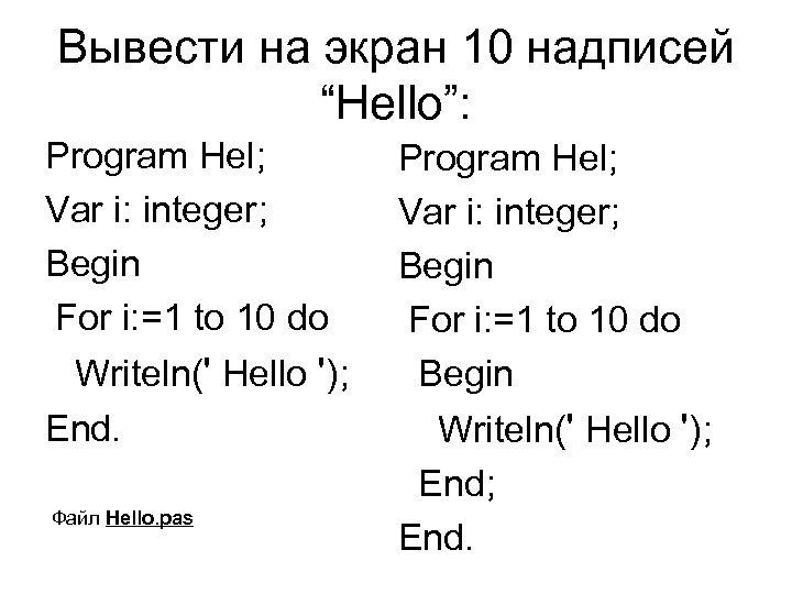 """Вывести на экран 10 надписей """"Hello"""": Program Hel; Var i: integer; Begin For i:"""