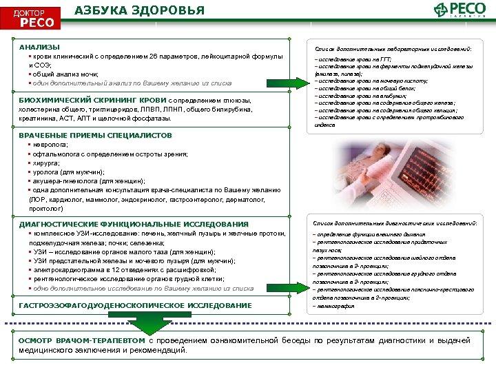 АЗБУКА ЗДОРОВЬЯ АНАЛИЗЫ • крови клинический с определением 26 параметров, лейкоцитарной формулы и СОЭ;