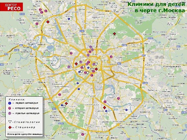 2 2 Клиники для детей в черте г. Москва 2 1 2 3 2