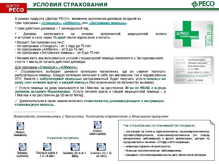 УСЛОВИЯ СТРАХОВАНИЯ В рамках продукта «Доктор РЕСО» возможно заключение договора по одной из трех