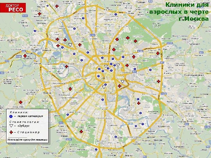 Клиники для взрослых в черте г. Москва 1 1 1 1 1 1 К