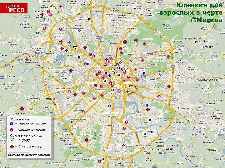 Клиники для взрослых в черте г. Москва 1 2 2 1 1 1 2